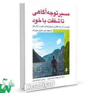 کتاب مسیر توجه آگاهی تا شفقت با خود تالیف کریستوفر گرمر ترجمه آذین پهلوان