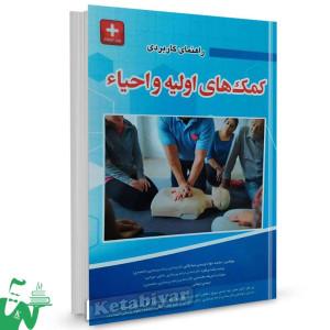 کتاب راهنمای کاربردی کمک های اولیه و احیاء تالیف ویسی میانکلی
