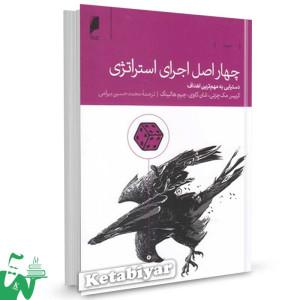 کتاب چهار اصل اجرای استراتژی تالیف کریس مک چزنی ترجمه محمدحسین بیرامی