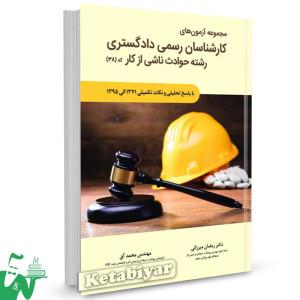 کتاب آزمون کارشناسی رسمی دادگستری رشته حوادث ناشی از کار (کد 38) تالیف میرزائی