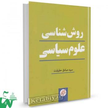 کتاب روش شناسی علوم سیاسی تالیف سید صادق حقیقت
