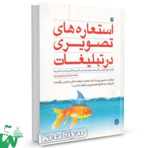 کتاب استعاره های تصویری در تبلیغات تالیف دکتر مسعود کیماسی