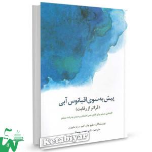 کتاب پیش به سوی اقیانوس آبی تالیف دبلیو چان کیم ترجمه احمد روستا