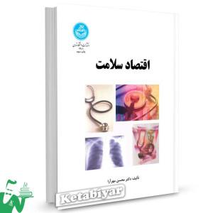 کتاب اقتصاد سلامت تالیف دکتر محسن مهرآرا