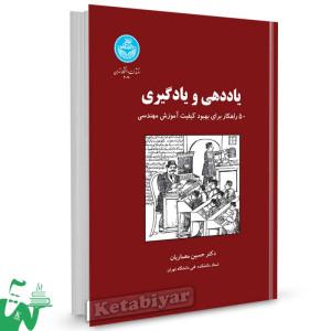 کتاب یاددهی و یادگیری تالیف دکتر حسین معماریان