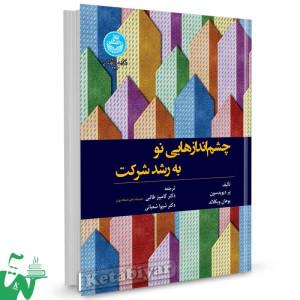 کتاب چشم اندازهایی نو به رشد شرکت تالیف پر دیویدسون ترجمه طالبی