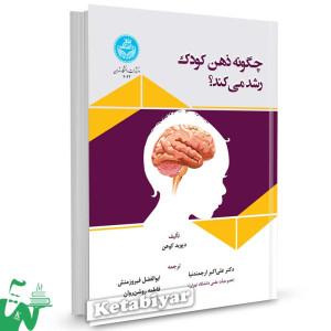 کتاب چگونه ذهن کودک رشد می کند؟ تالیف دیوید کوهن ترجمه ارجمندنیا