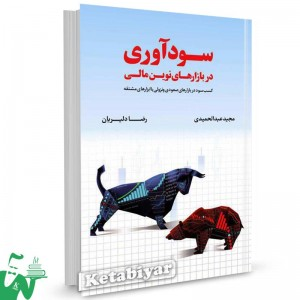 کتاب سودآوری در بازارهای نوین مالی تالیف مجید عبدالحمیدی
