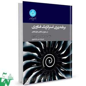کتاب برنامه ریزی استراتژیک فناوری در سطوح بنگاهی و فرابنگاهی تالیف مختارزاده