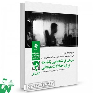 کتاب کار درمان فراتشخیصی یکپارچه برای اختلالات هیجانی تالیف دیوید بارلو ترجمه نصیری