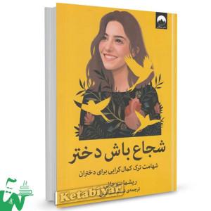 کتاب شجاع باش دختر تالیف ریشما سوجانی ترجمه شبنم اسماعیلی
