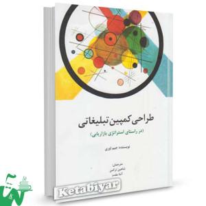 کتاب طراحی کمپین تبلیغاتی تالیف جیم اوری ترجمه شاهین ترکمن