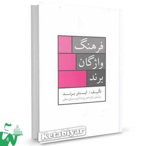 کتاب فرهنگ واژگان برند تالیف اینتر برند ترجمه دکتر احمد روستا