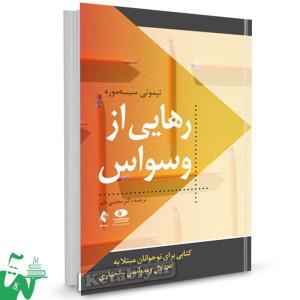 کتاب رهایی از وسواس تالیف تیموتی سیسه موره ترجمه دکتر مجتبی دلیر