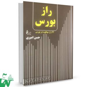 کتاب راز بورس (66 راز موفقیت در بورس) تالیف حسن امیری