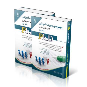 کتاب جامع دکتری مدیریت آموزشی