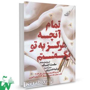 کتاب تمام آنچه هرگز به تو نگفتم تالیف سلست اینگ ترجمه مرضیه خسروی
