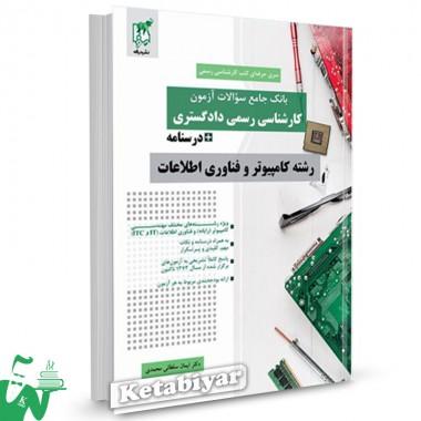 کتاب بانک جامع سوالات آزمون کارشناسی رسمی دادگستری رشته کامپیوتر و فناوری اطلاعات تالیف دکتر ایمان سلطانی محمدی