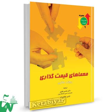 کتاب معماهای قیمت گذاری تالیف ریچارد مکنزی ترجمه دکتر محسن نظری