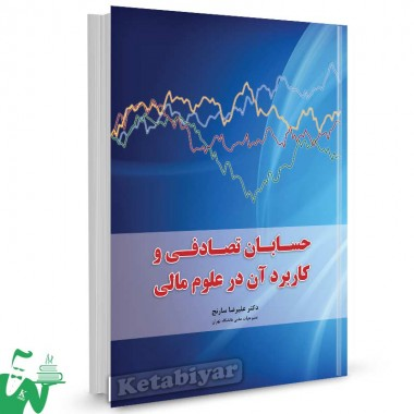 کتاب حسابان تصادفی و کاربرد آن در علوم مالی تالیف دکتر علیرضا سارنج