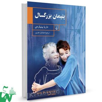 کتاب یتیمان بزرگسال تالیف داریا بینیاردی ترجمه خشایار خدیور
