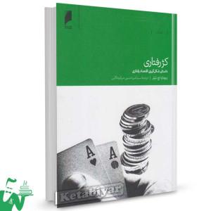 کتاب کژ رفتاری (داستان شکل گیری اقتصاد رفتاری) تالیف ریچارد اچ تیلر ترجمه میرابوطالبی
