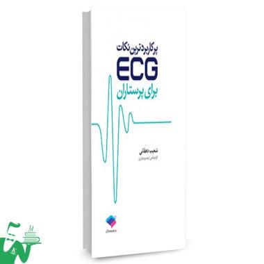 کتاب پرکاربردترین نکات ECG برای پرستاران تالیف شعیب دهقانی
