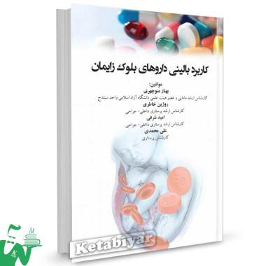 کتاب کاربرد بالینی داروهای بلوک زایمان تالیف بهناز منوچهری
