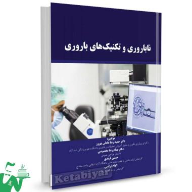 کتاب ناباروری و تکنیک های باروری تالیف دکتر حمیدرضا عادلی بهروز