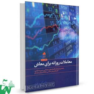 کتاب معاملات روزانه برای معاش تالیف دکتر اندرو عزیز ترجمه دکتر مانی الهی