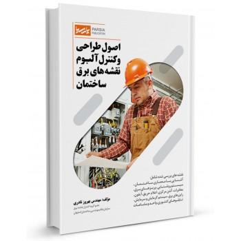 کتاب اصول طراحی و کنترل آلبوم نقشه های برق ساختمان تالیف بهروز نادری