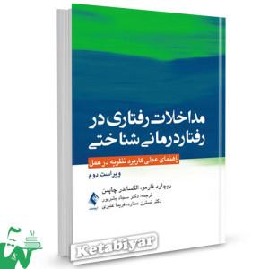 کتاب مداخلات رفتاری در رفتاردرمانی شناختی تالیف ریچارد فارمر ترجمه سجاد بشرپور