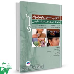 کتاب آناتومی سطحی و اولتراسوند گری تالیف کلیر اف اسمیت ترجمه آرمین تاجیک