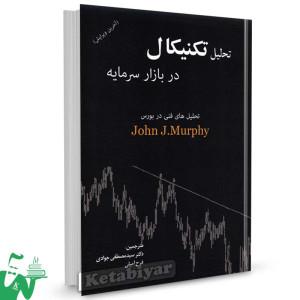 کتاب تحلیل تکنیکال در بازار سرمایه تالیف جان مورفی ترجمه دکتر سیدمصطفی جوادی