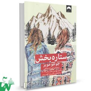 کتاب ستاره بخش تالیف جوجو مویز ترجمه شهرزاد صالحی