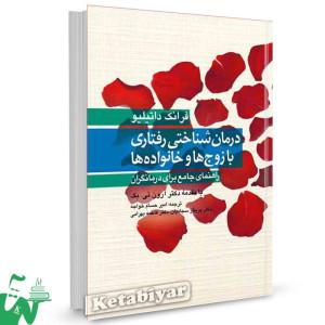کتاب درمان شناختی رفتاری با زوج ها و خانواده ها تالیف فرانک داتیلیو ترجمه امیرحسام خواجه
