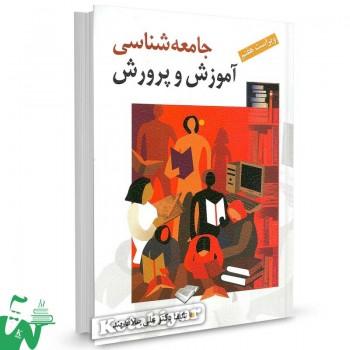 کتاب جامعه شناسی آموزش و پرورش تالیف دکتر علی علاقه بند
