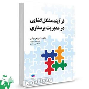 کتاب فرآیند مشکل گشایی در مدیریت پرستاری تالیف دکتر زهره ونکی