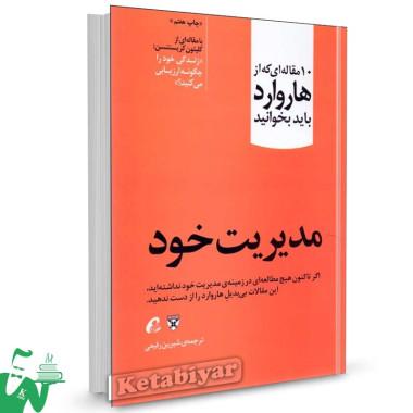 کتاب 10 مقاله هاروارد (مدیریت خود) تالیف کلیتون کریستنسن ترجمه شیرین رفیعی