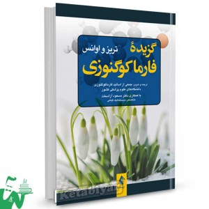 کتاب گزیده ی فارماکوگنوزی تالیف تریز و اوانس ترجمه جمعی از اساتید فارماکوگنوزی