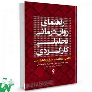 کتاب راهنمای روان درمانی تحلیلی کارکردی تالیف تسای ترجمه خالد جنادله