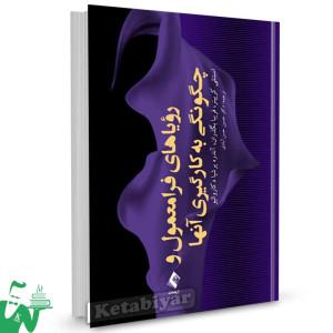 کتاب رویاهای فرامعمول و چگونگی به کارگیری آنها تالیف استنلی کریپنر ترجمه حسین حسن آبادی