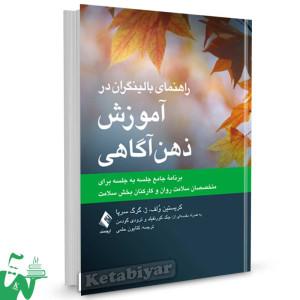 کتاب راهنمای بالینگران در آموزش ذهن آگاهی تالیف کریستین ولف ترجمه کتایون حلمی