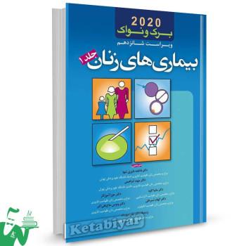 کتاب بیماری های زنان برک و نواک 2020 (جلد1) ترجمه دکتر فاطمه داوری تنها