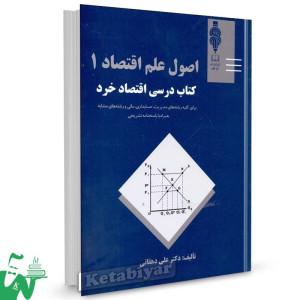 کتاب اصول علم اقتصاد 1 (کتاب درسی اقتصاد خرد) تالیف علی دهقانی