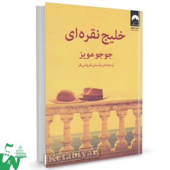 کتاب خلیج نقره ای تالیف جوجو مویز ترجمه یاسمن فروغی فر