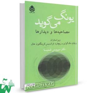 کتاب یونگ می گوید (مصاحبه ها و دیدارها) ترجمه دکتر سیروس شمیسا