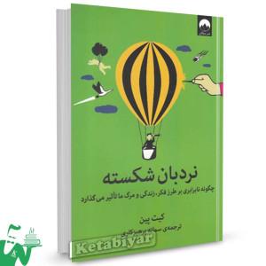 کتاب نردبان شکسته تالیف کیت پین ترجمه سمانه پرهیزکاری