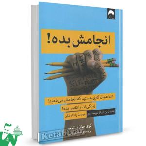 کتاب انجامش بده تالیف گری جان بیشاپ ترجمه نوید بهرامی