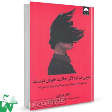 کتاب عیبی ندارد اگر حالت خوش نیست تالیف مگان دیواین ترجمه ضرغامی